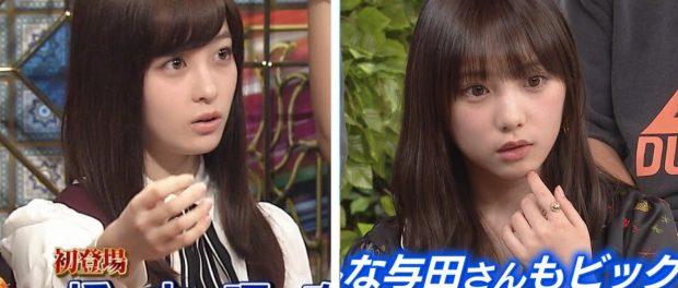 与田祐希ちゃんと橋本環奈ちゃんってどっちが可愛いの?