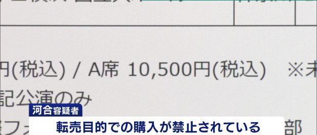 吉田拓郎のチケットを転売した大阪の47歳無職の男逮捕