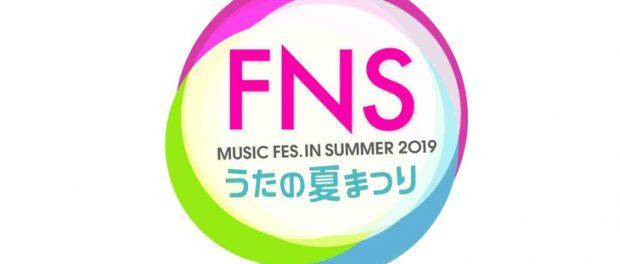 「2019FNSうたの夏まつり」7月24日放送決定!出演者・歌う曲・タイムテーブルなど放送前情報まとめ