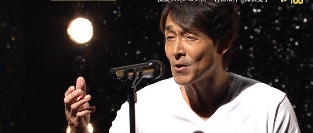 【テレ東音楽祭2019】2019年現在の吉田栄作の歌う姿がこちらwwwwww