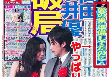 山ちゃんと電撃婚した蒼井優の男性遍歴wwwwww