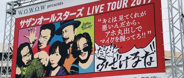 サザンライブを鑑賞した有田芳生、セトリと無断撮影された会場内写真をツイートし炎上か