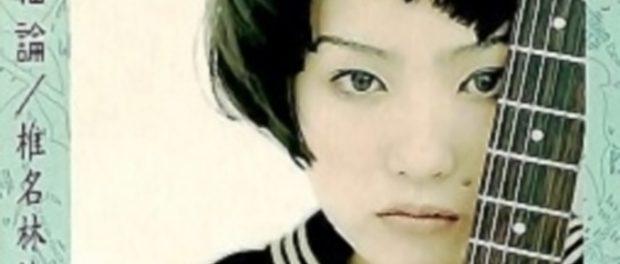 デビュー数年間の椎名林檎はまさに天才だな