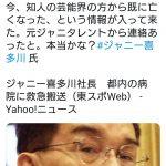 ジャニー喜多川氏が亡くなったとの真偽不明の伝聞情報が流れる