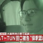 元KAT-TUN田口淳之介くん、保釈金300万で保釈される模様