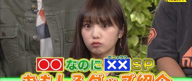 【悲報】与田祐希さん、カラコンに手を出してしまう・・・