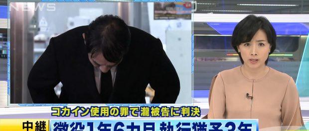 ピエール瀧有罪! なお、