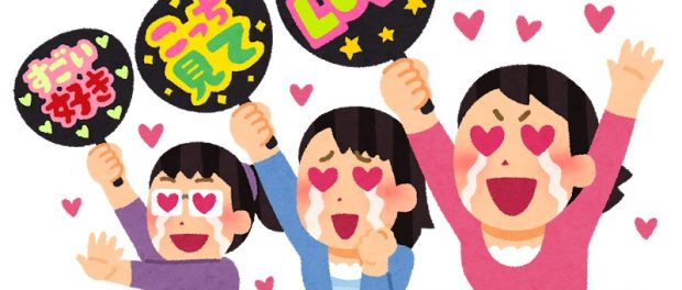 ジャニオタさん「ジャニーズは悪くない!!NHKは印象操作するな!圧力なんて妄想だ!!!」