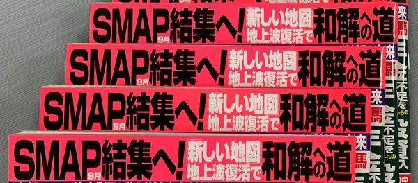 「SMAP」9月に再結集へ