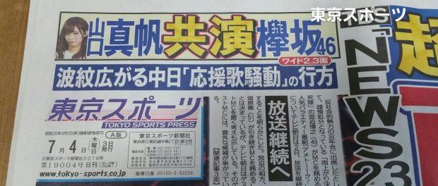 山口真帆と欅坂46が「黒い羊」共演情報