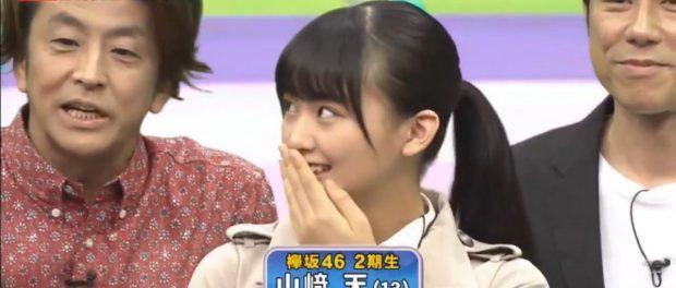 欅坂の新エース・山崎天ちゃん(13)がコチラwwwwwwww