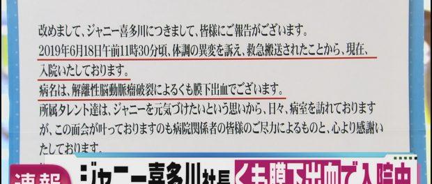 ジャニー喜多川の病状、やっと正式発表  くも膜下出血だった(動画あり)