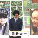 【動画】TOKIO国分太一さん、ジャニーさんの死に大号泣【ビビット】