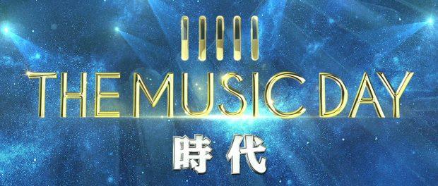 日テレの夏の音楽特番『THE MUSIC DAY 2019 時代』詳細なタイムテーブル(セトリ)をリアルタイム更新!