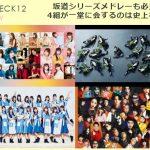 【朗報】坂道シリーズ4組が『FNSうたの夏まつり』で史上初大集結!!!