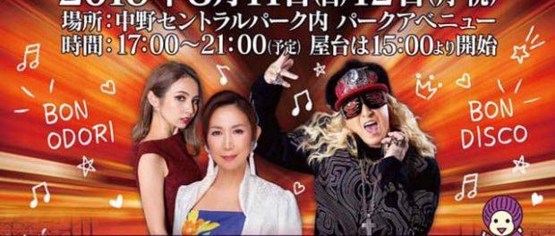 """ボン・ジョヴィで""""盆ジョヴィ""""再び? 中野駅前大盆踊り大会今年も"""