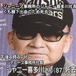 少年への性的虐待を告発された過去 日本メディアが報じないジャニー喜多川「最大のタブー」に海外メディアが切り込む!