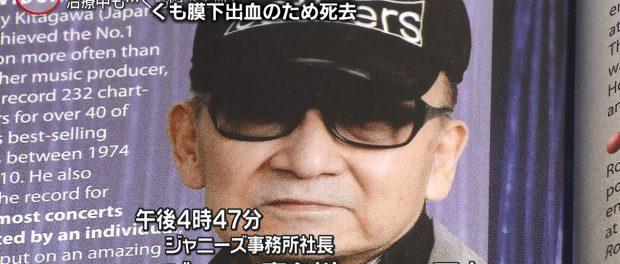 【訃報】ジャニーズ創始者のジャニー喜多川さん死去