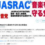 「JASRACから音楽を守る党」爆誕か