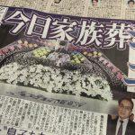ジャニヲタ「ジャニーさんの葬儀に貸切バスで一緒に行く人いませんか」 → 批判殺到し炎上