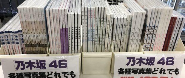 アイドルショップが乃木坂の写真集を500円で売った結果wwwwwwwww