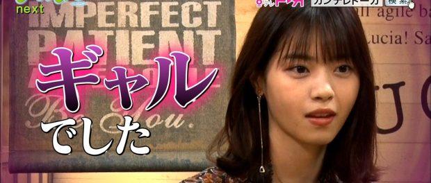 【朗報】西野七瀬さん、高校時代にギャルだったことを白状する