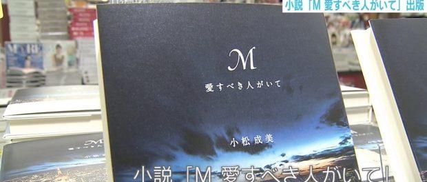 【悲報】浜崎あゆみの暴露本、大して話題にならない