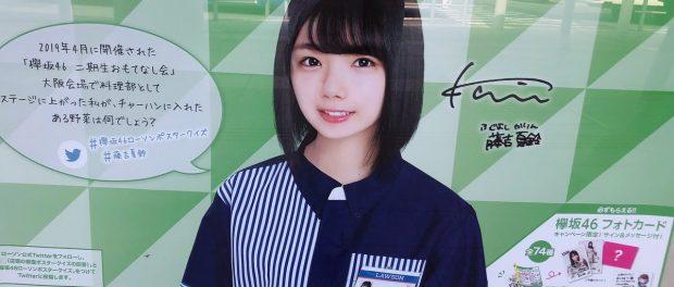 欅坂46・藤吉夏鈴さん、ローソンのポスターが修正しすぎと話題wwwwwww