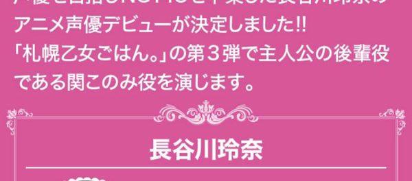元NGT48長谷川玲奈のアニメ声優デビュー作が早くも決定!!