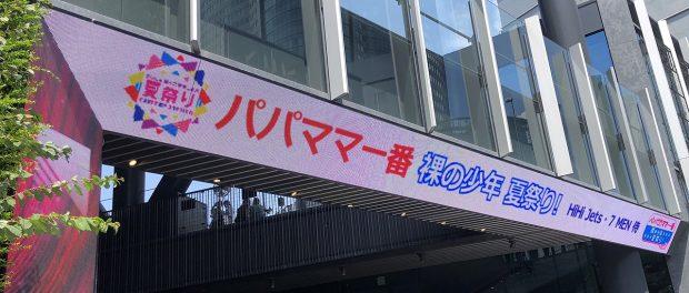 ジャニーズJr.(HiHi Jets)猪狩「みんな日本破壊ってツイートして!」 → ジャニヲタ「#日本破壊!!」 → ネトウヨ発狂