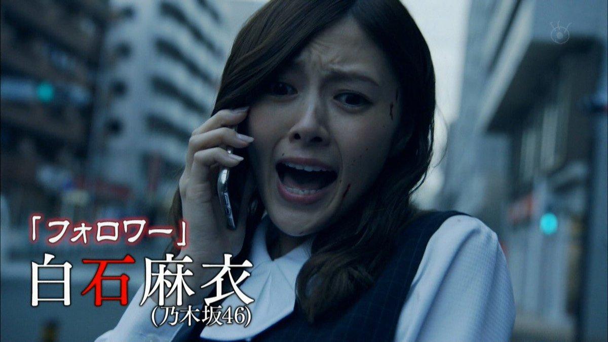 「スマホを落としただけなのに」続編に白石麻衣wwwww あれ、北川景子は?