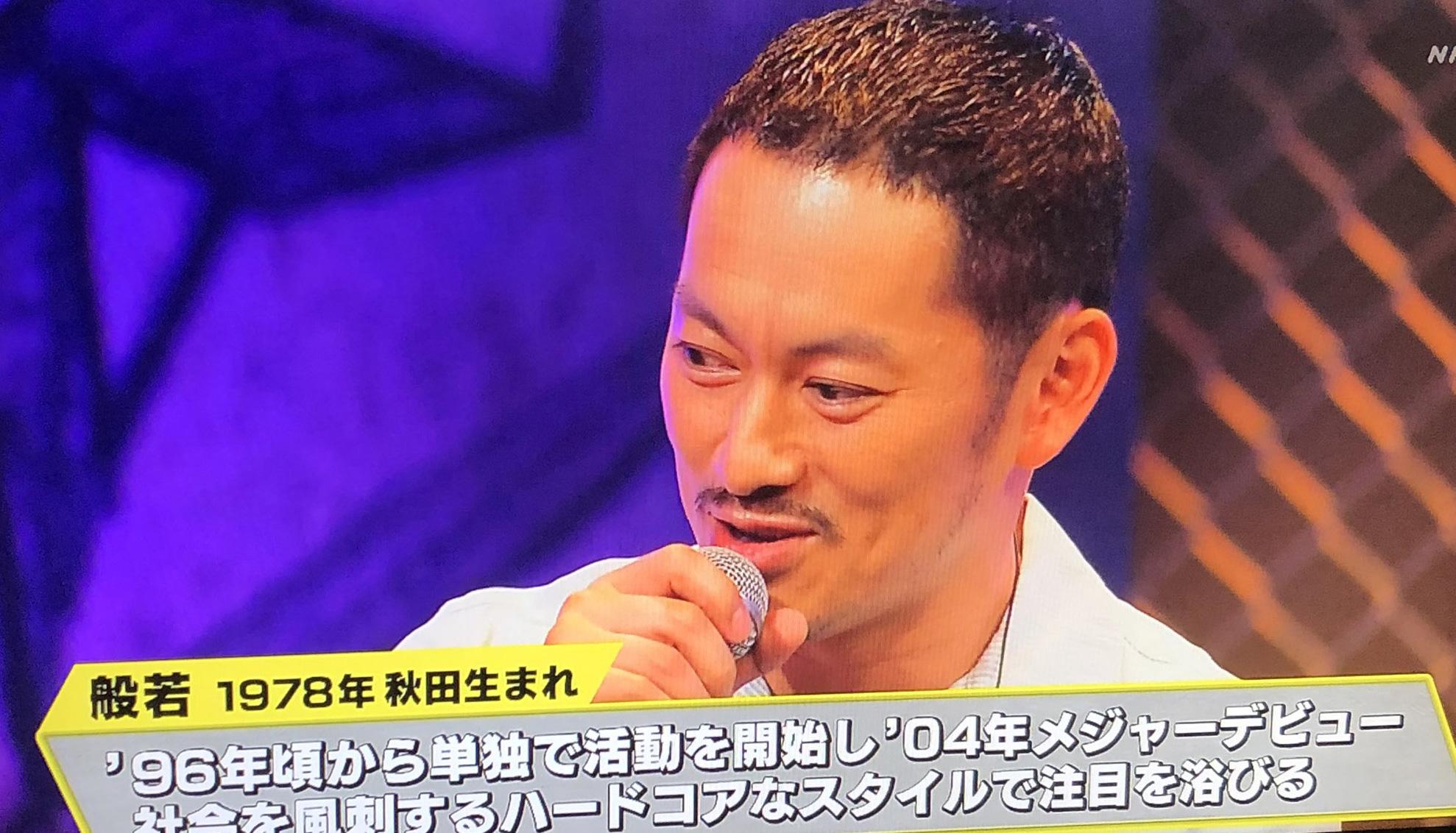 般若 NHK ヤングラップバトル