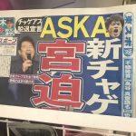 CHAGE and ASKA 宮迫