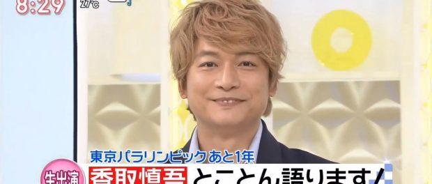 【画像】ジャニーズ圧力報道後初の地上波テレビに生出演した香取慎吾さんがこちら【動画】