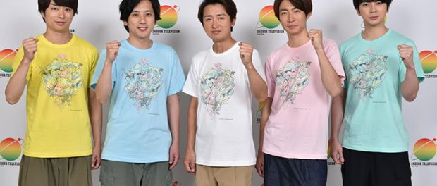 日テレ『24時間テレビ』で元SMAP3人が嵐と電撃共演か