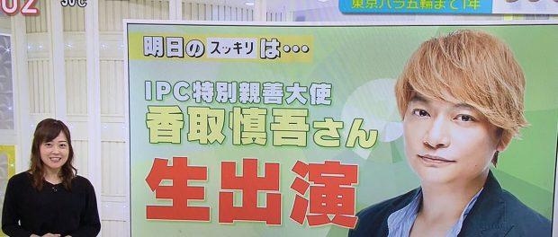 『スッキリ』に元SMAP香取慎吾が生出演wwwwww 日テレジャニ忖度やめたんか?