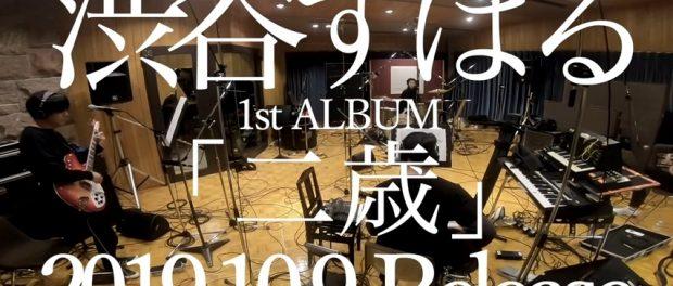 元ジャニーズ渋谷すばるのソロデビューアルバムのジャケット写真がイタイ