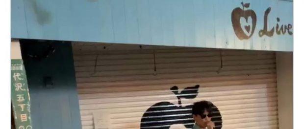 【動画】サカナクションの山口一郎さん、下北の路上でゲリラライブを敢行 → 通行人に普通に素通りされてて草