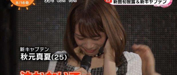 乃木坂の新キャプテンが秋元真夏と発表された時の山崎怜奈メンバーの顔wwwww