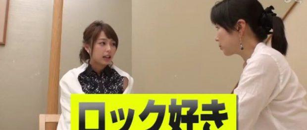 【悲報】宇垣美里アナ、バンギャだった