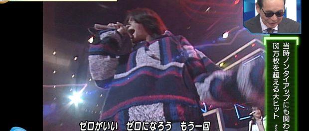 【動画】B'z稲葉浩志の短パン姿が流れるwwwwwwwww Mステスーパーライブ92