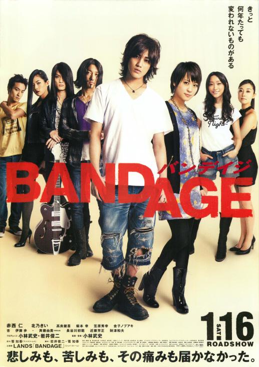 赤西仁 bandage