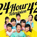 24時間テレビ2019