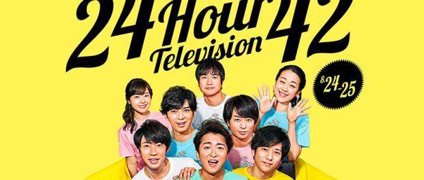 日テレ「24時間テレビ」でジャニー喜多川追悼企画放送決定wwww ネット「電波を私物化すんな」「チャリティーと何の関係があるんや」