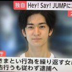 Hey! Say! JUMP 中島裕翔 逮捕