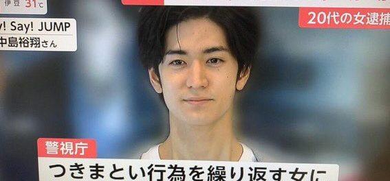 Hey! Say! JUMP 中島裕翔の20代女ストーカー逮捕wwww