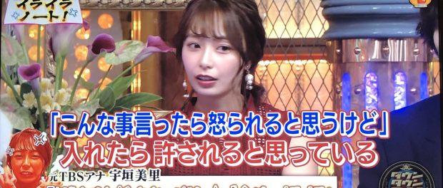 宇垣アナがダウンタウンDXでアイドルにキレる