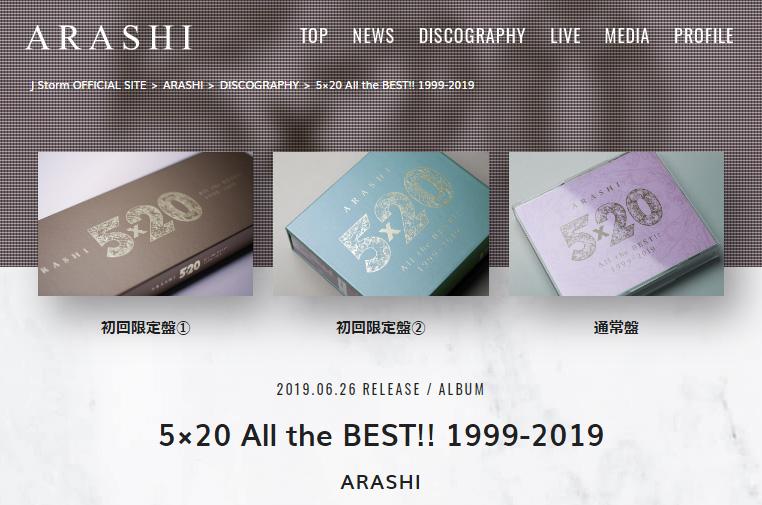 嵐の20周年記念ベストアルバム「5×20」がバカ売れでナンバー1ジャニーズになるwwww