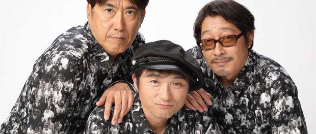 石橋貴明、野猿メンバーと音楽活動再開 新ユニット「B Pressure」結成