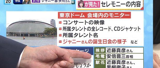 安倍首相、ジャニー喜多川お別れ会に弔電を送るwwwww